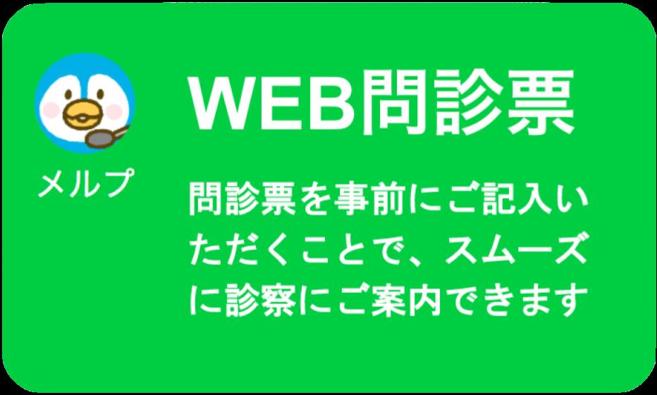 Web問診 メルプ